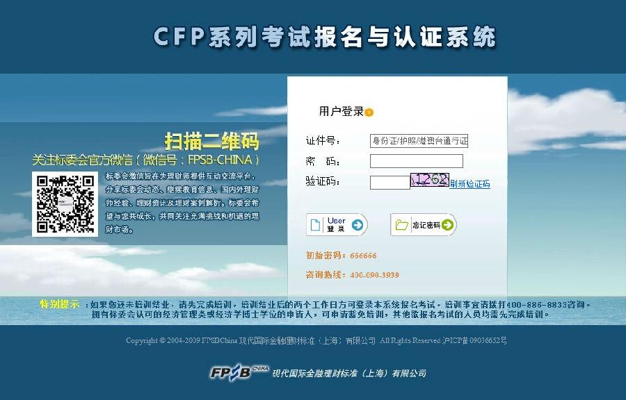 AFP考试报名2014年官网登录入口